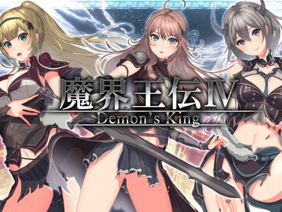 【新着同人ゲーム】魔界王伝IV Demon's Kingのトップ画像