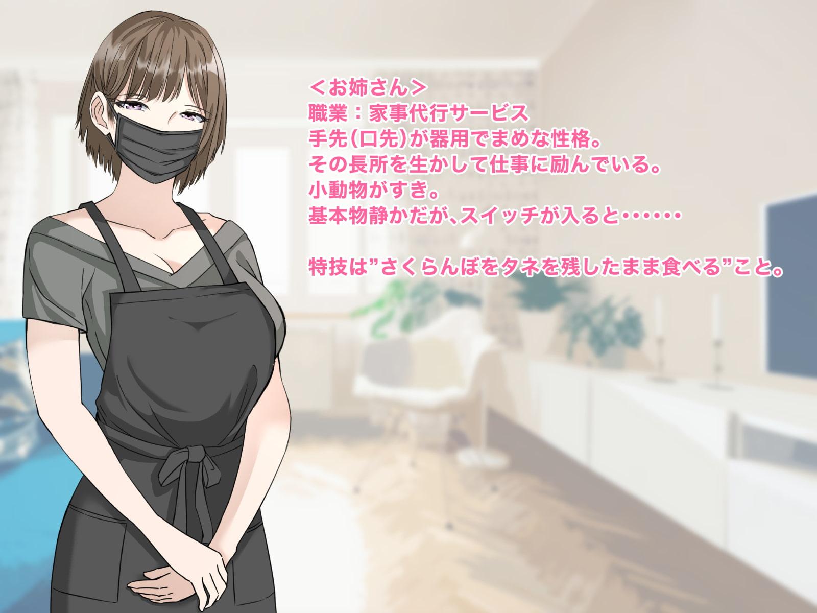 お姉さんはぼくのマスク。1.5