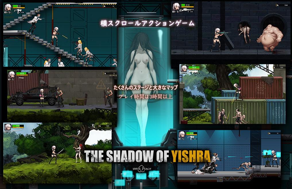 イドラの影~The Shadow of Yidhra~