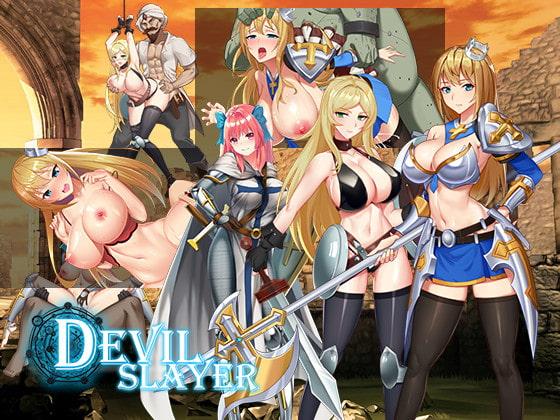 2021年01月13日16時割引終了DLsite専売DevilSlayer