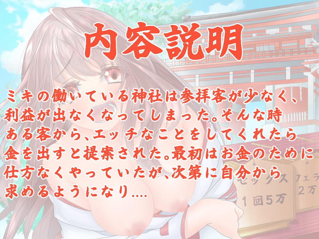 お賽銭のために裸になる巫女~エロ神社の開幕!~
