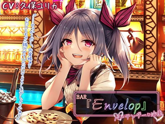 【耳かき/シェイカー】BAR『Envelop』バーテンダー・沙南【CV.久保ユリカ】