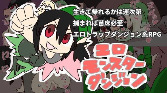【新着同人ゲーム】エロモンスターダンジョンのトップ画像