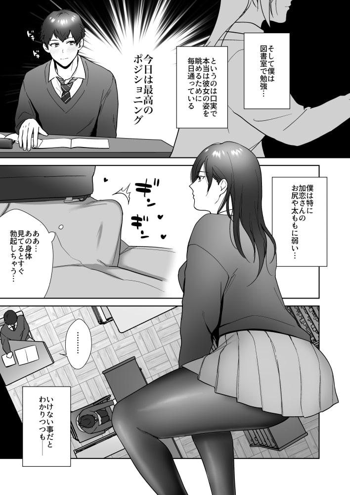 図書委員の加恋さん