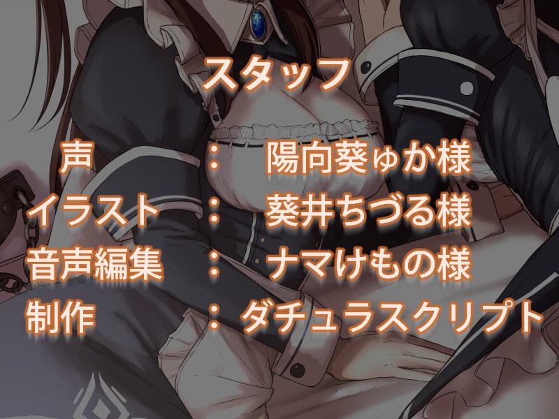 【KU100】助けた奴隷少女たちに、ひたすら耳舐め恩返しをされてしまうお話♪【14日間割引中!】