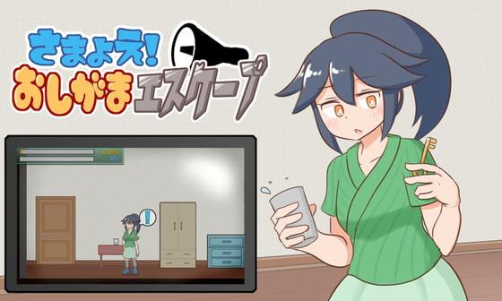 【新着同人ゲーム】さまよえ!おしがまエスケープのトップ画像