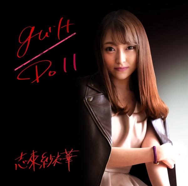 ギルト - guilt - (Off Vocal) / 歌詞カード同梱 / 志來紗衣華