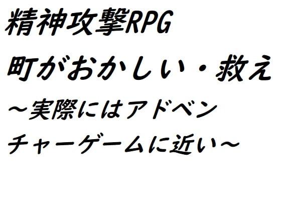 【新着同人ゲーム】精神攻撃RPG 町がおかしい・救えのトップ画像
