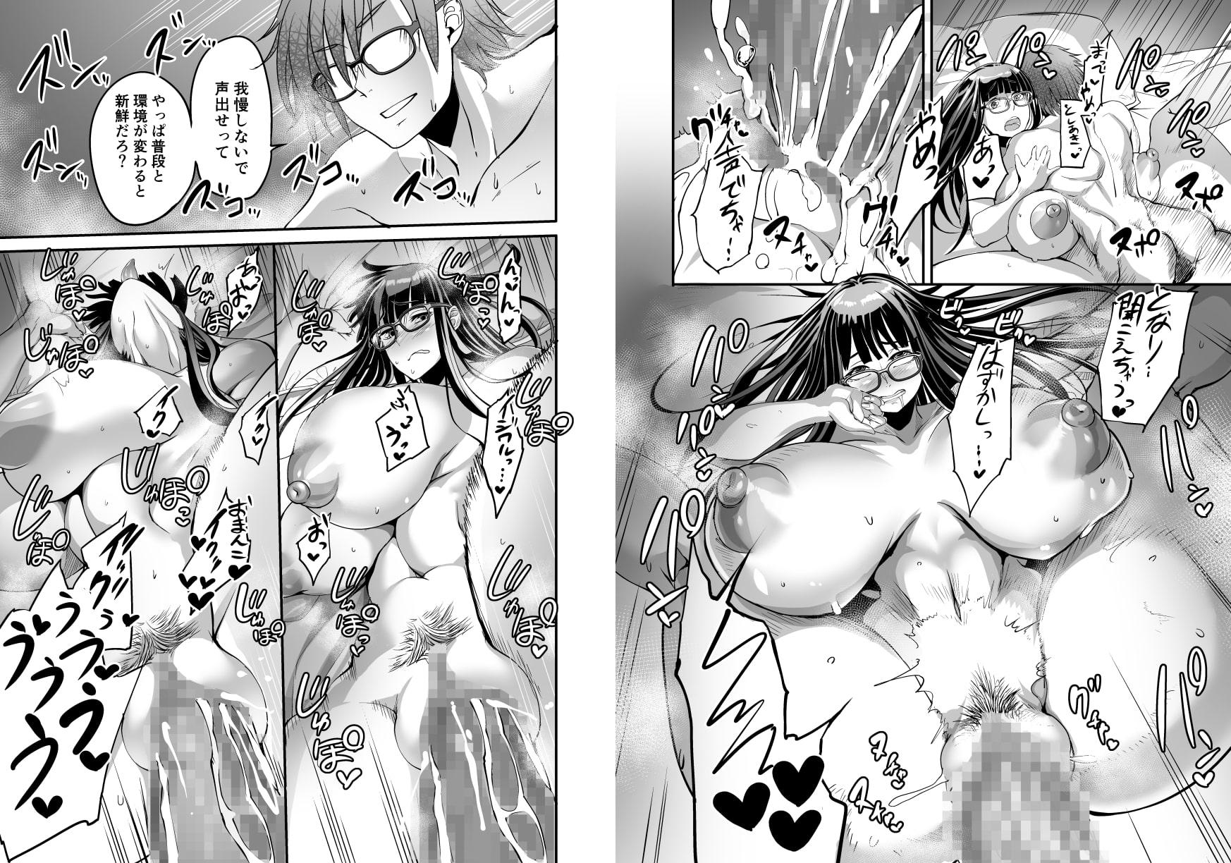 美禰ちゃんと何でもないドスケベな日常 第三話のサンプル画像