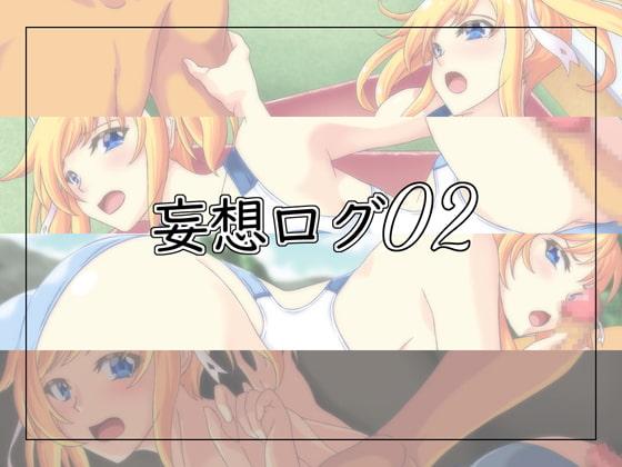 妄想ログ02