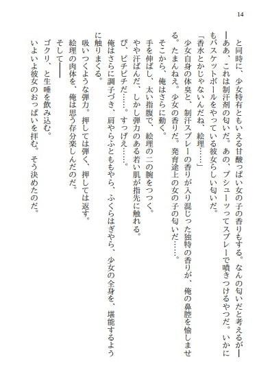 バスケ部女子校生レ●プ マジメなスポーツ少女が快楽堕ち!(ノベライズバージョン)