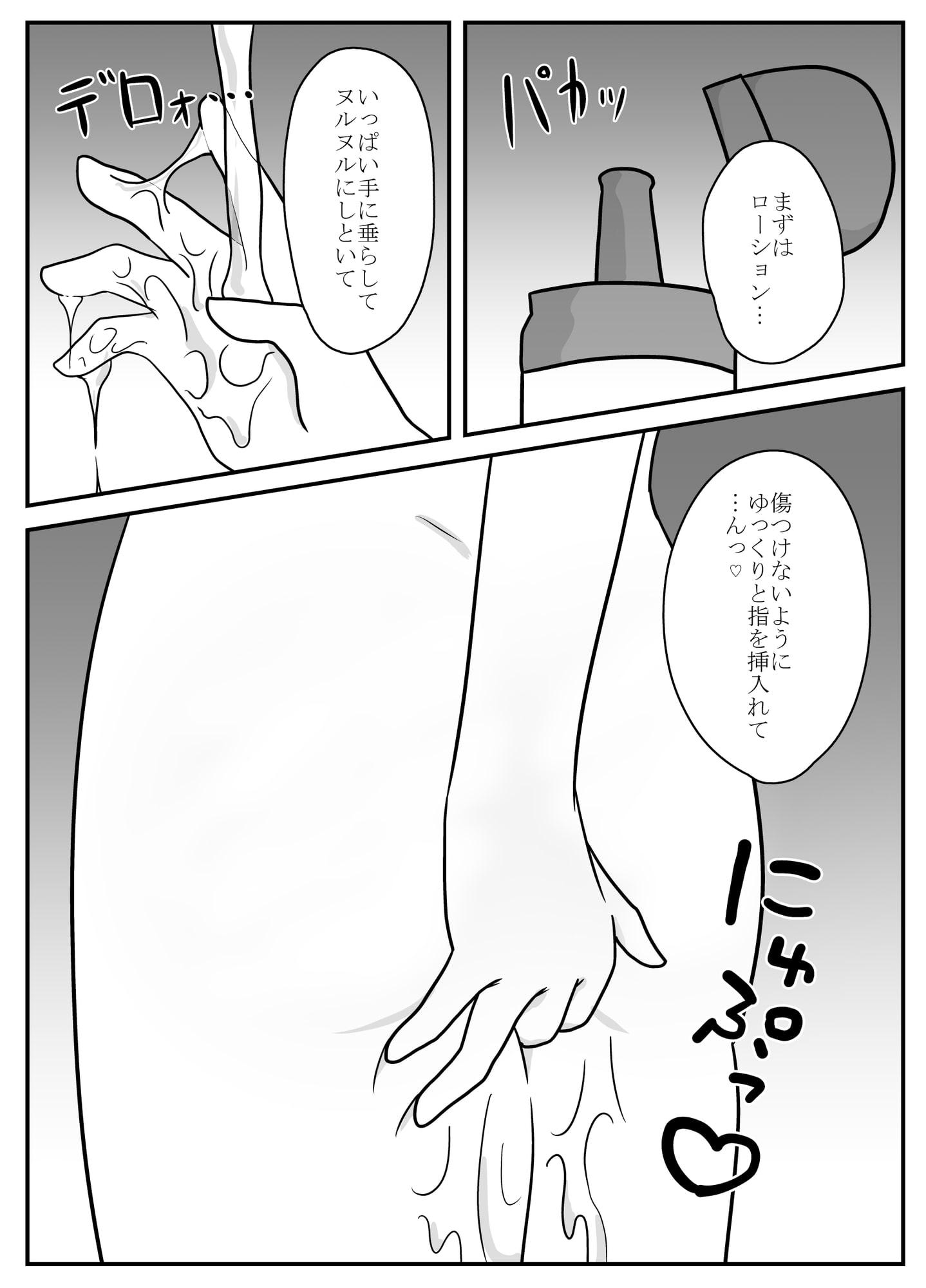 リアル男の娘のオナニーレポート 後編のサンプル画像3