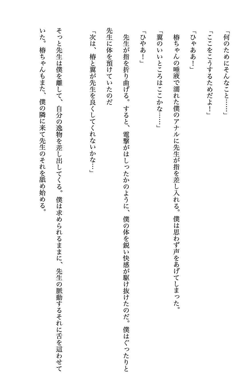 ショタちゃん達とドSな先生〜コスプレで3Pショタプレイ〜