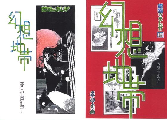 【新着同人誌】昭和のまんが・14「幻想地帯・手紙」のトップ画像