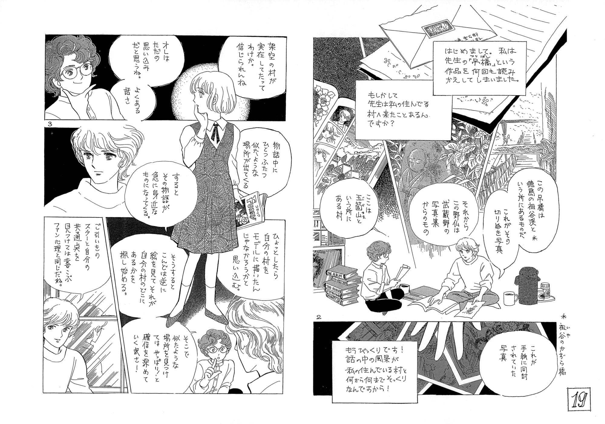 昭和のまんが・14「幻想地帯・手紙」のサンプル画像