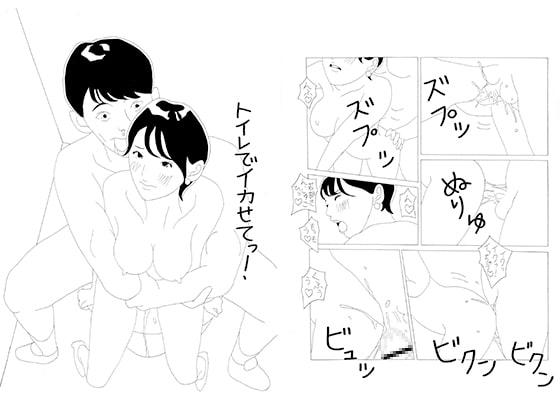 【新着同人誌】トイレでイカせてっ!のトップ画像