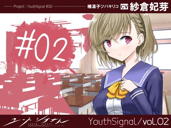 【新着同人ゲーム】【Vol02】YouthSignal―YSSP版ーのアイキャッチ画像