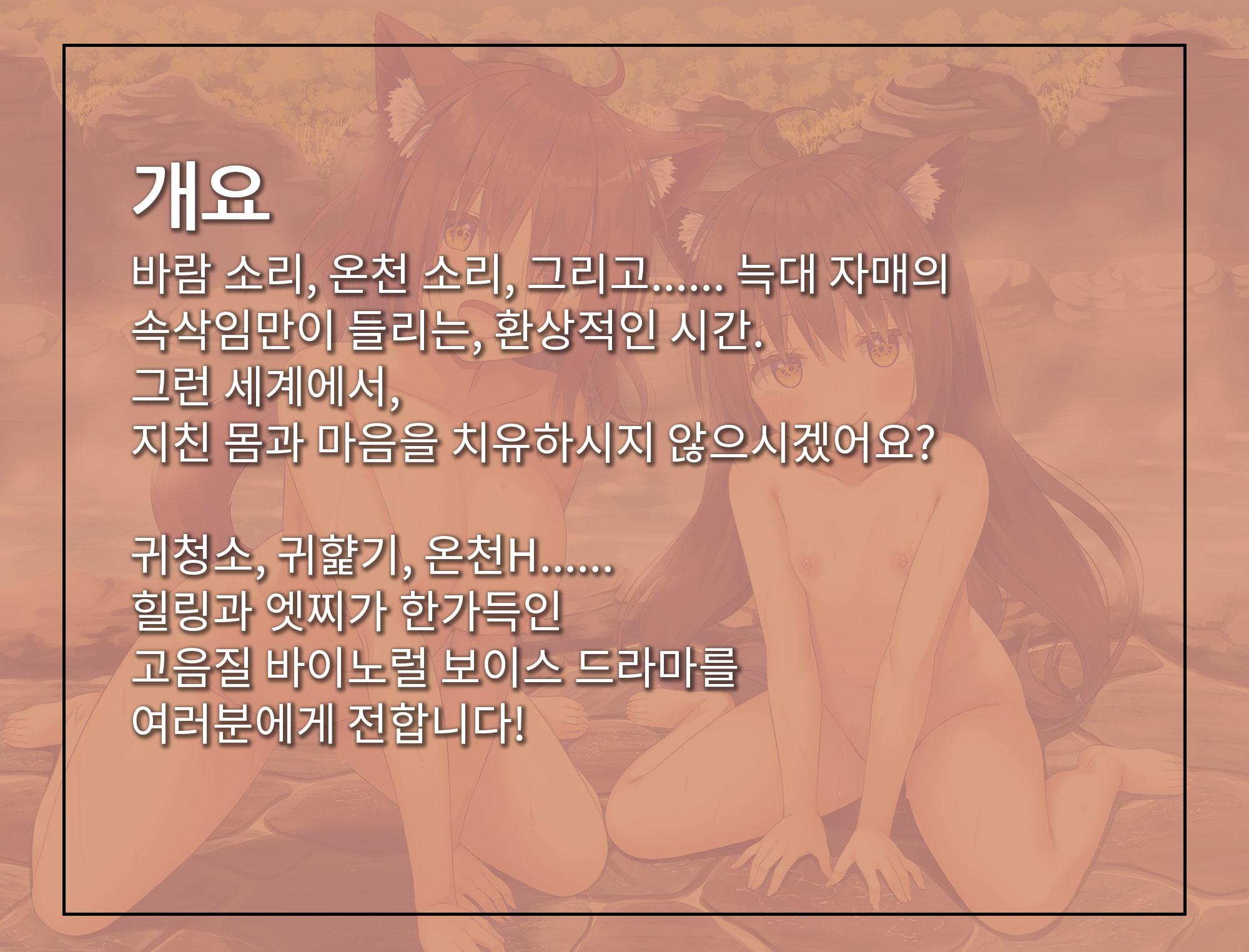 【한글 자막판】환상의 숲・나고미미소우