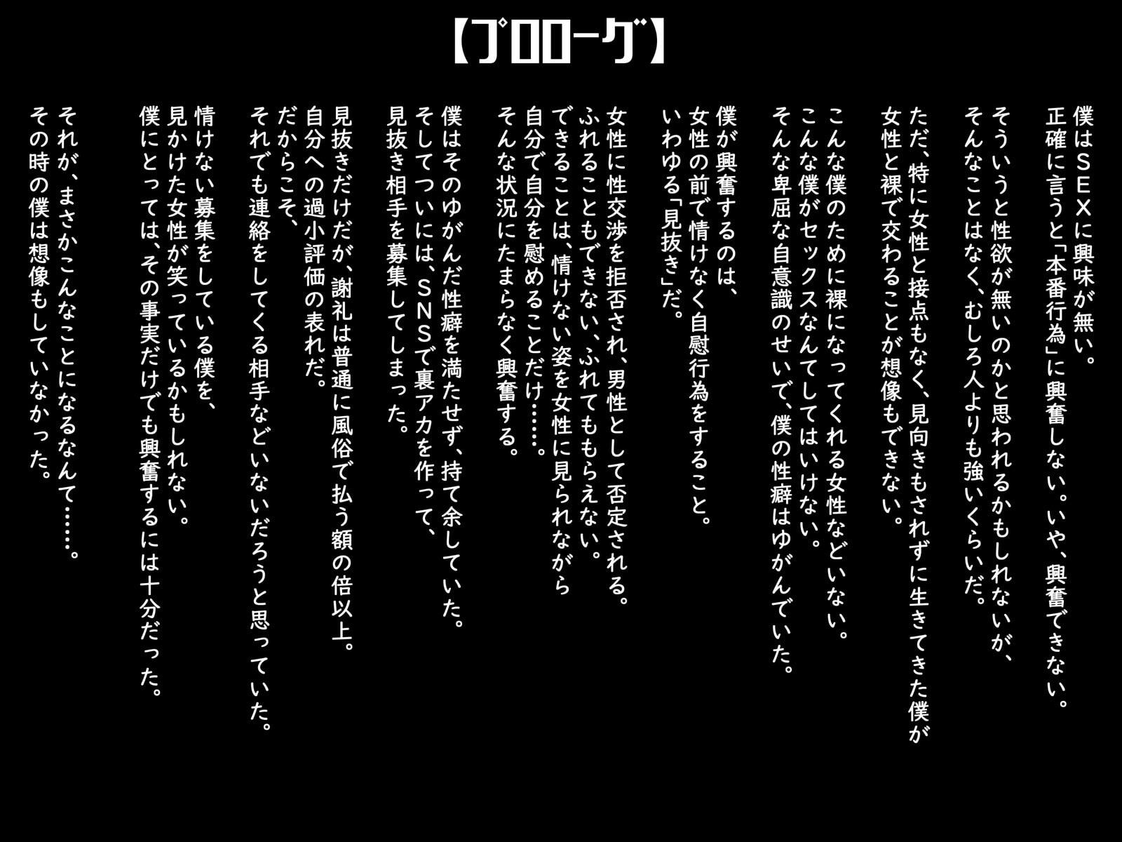 ぶっかけ見抜きガール~水泳部JK編~