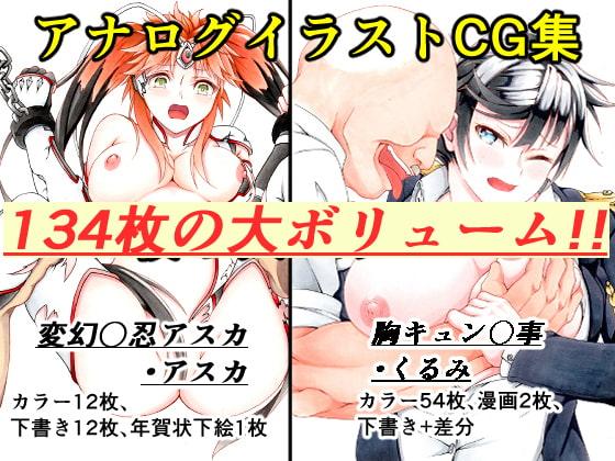 変幻〇忍アスカ&胸キュン〇事 アナログイラストCG集