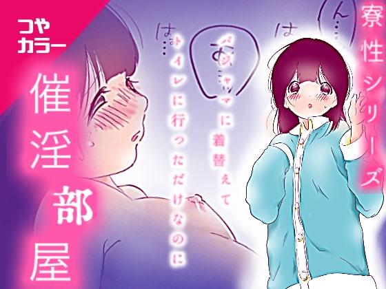 RJ313502 「声出ちゃう…」ピンクの乳首、アレに捕まった女生徒は、夜の寮で… -催淫部屋- [20210108]