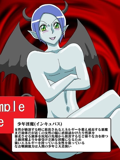 RJ313504 少年淫魔のお仕事♪ダンチヅウーマン討伐編 [20210108]