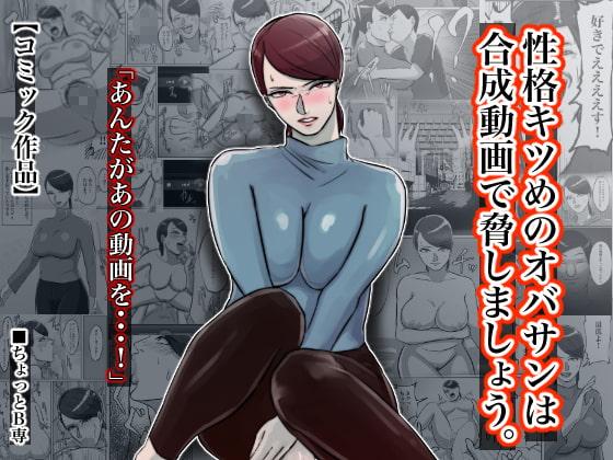 【1ヶ月限定】ちょっとB専コミック7作品超福袋総集編