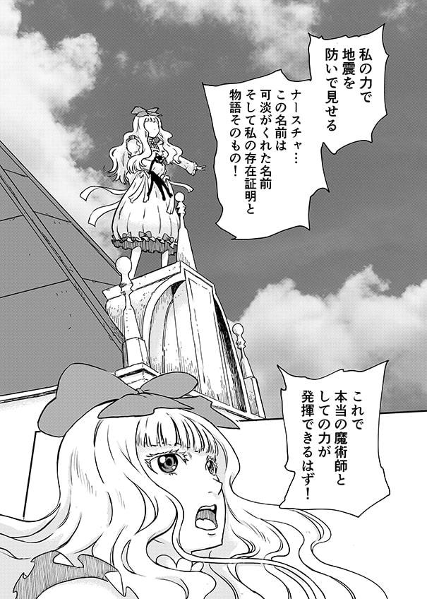 乙女×文楽(The Ghost in the Doll)第二巻