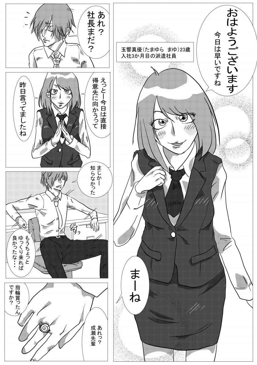 桜萬コーポレーション雌豚課