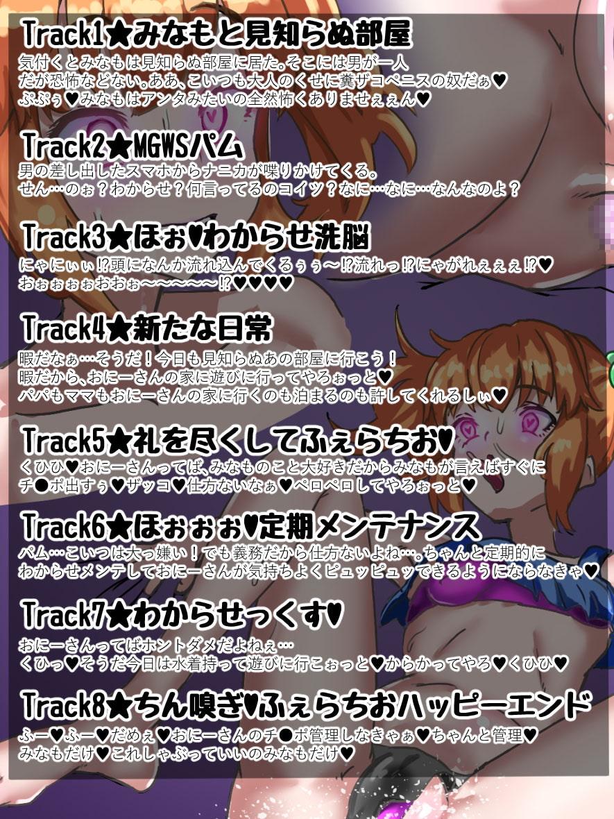 メスガキックス★ワカラセックス