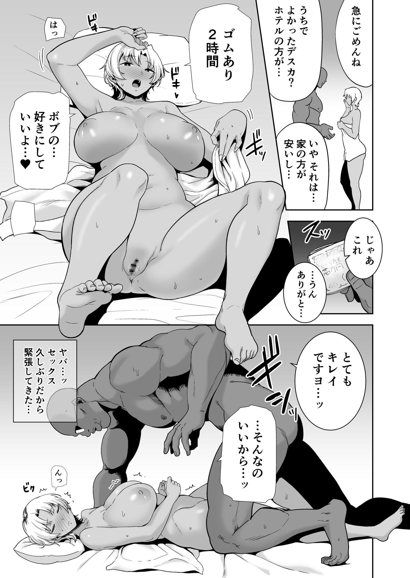 ワイルド式日本人妻の寝取り方 其ノ二