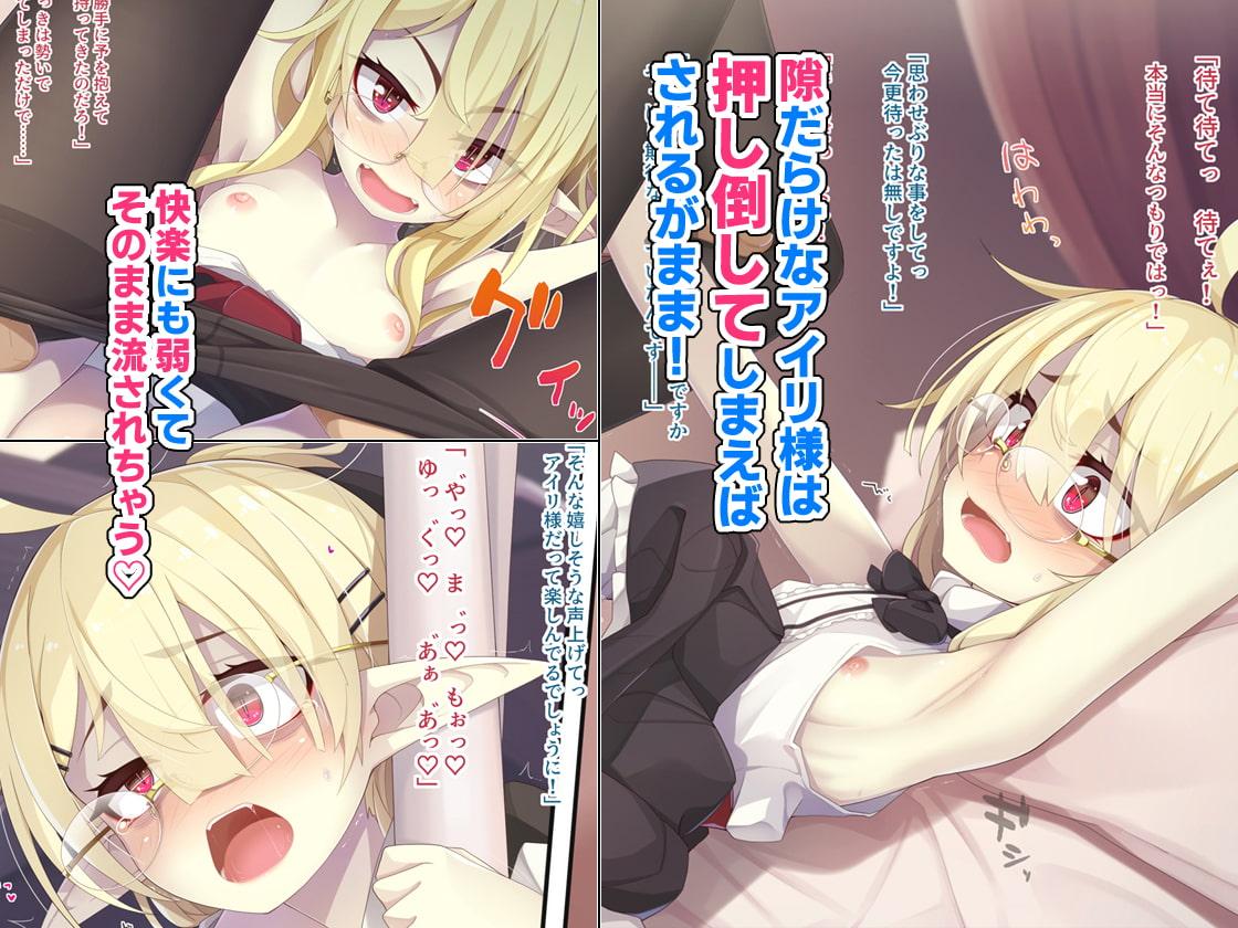 【Irene:story Two】吸血鬼なのにへなちょこでちょろい我が主!