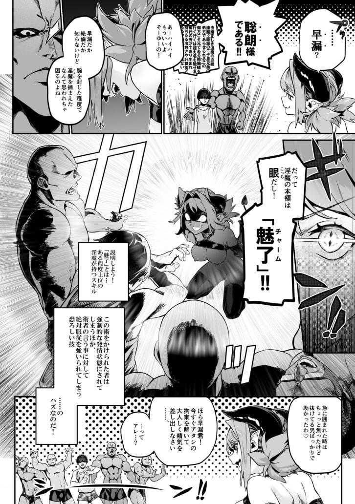 魅了計画 -ロリサキュバスはち〇ぽなんかに負けません!(?)-