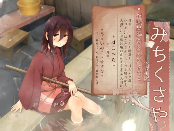 【お口悪戯】道草屋-はこべら6-お風呂場のえんまさま【おこた耳かき】