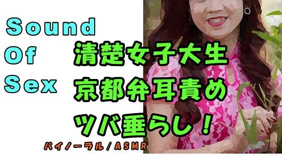 ノンフィクションSEXボイス!実演!京都弁女子大生のイケないバイト!清楚なのにツバ垂らし&耳責め!ASMR/バイノーラル/方言/エロボイス/催眠音声/癒し/風俗