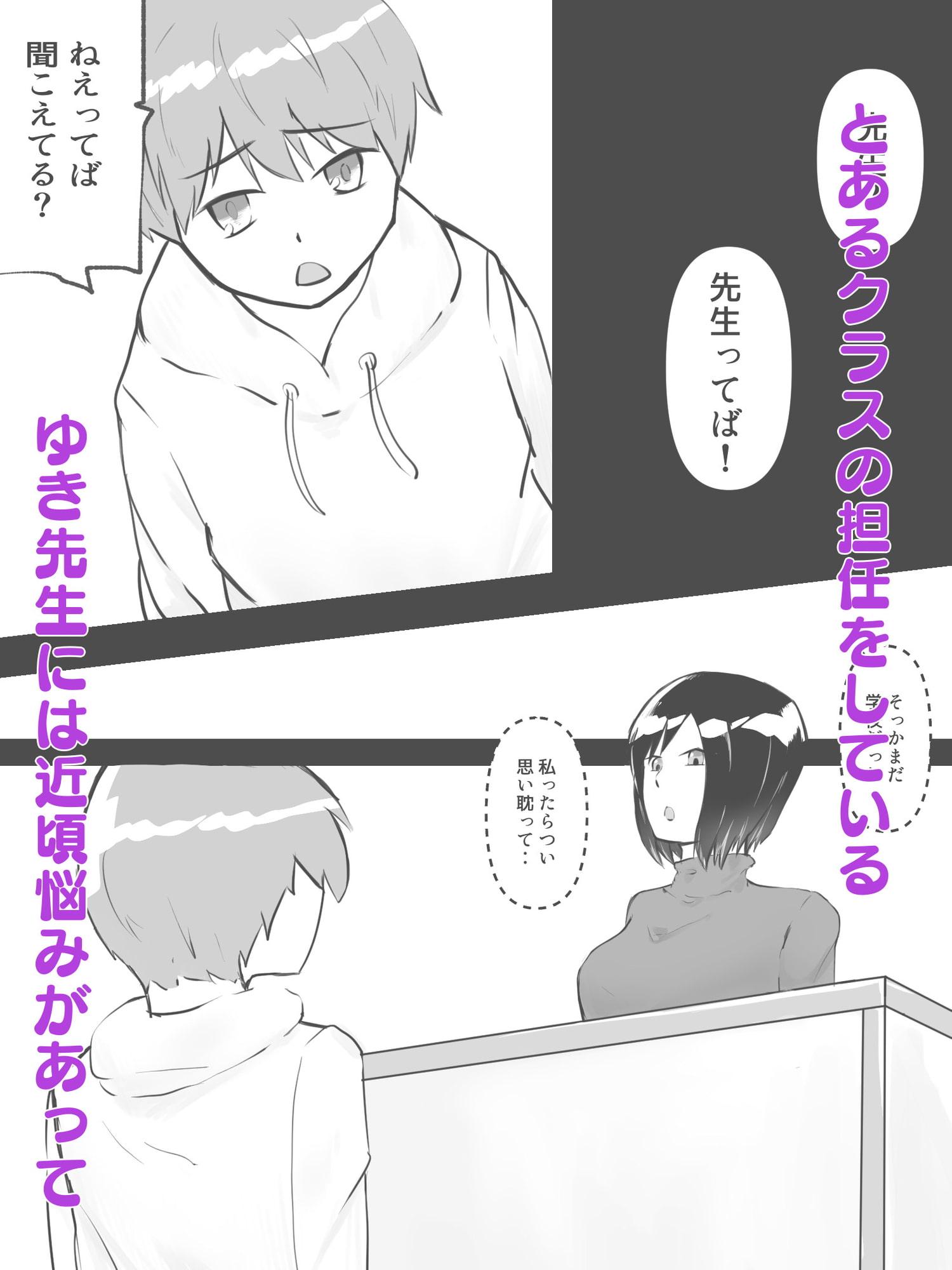先生×僕×媚薬のサンプル画像