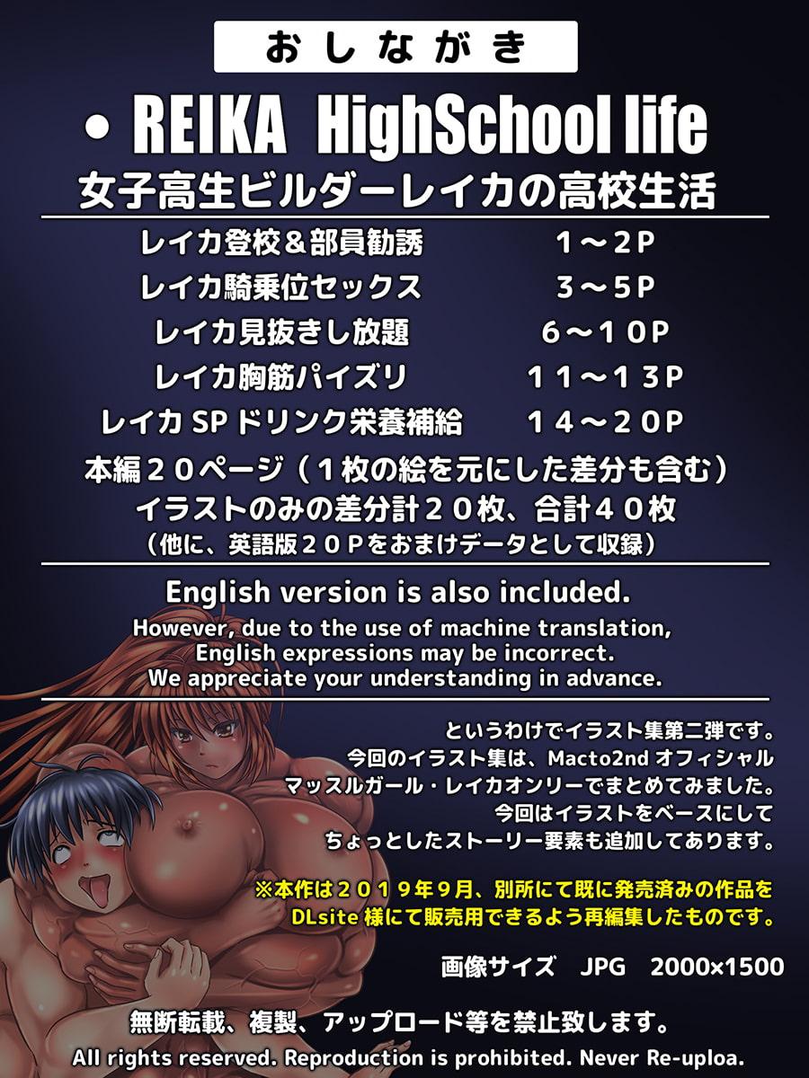 RJ313864 Schoolgril bodybuilder REIKA High school life 筋肉娘イラストCG集2 [20210110]