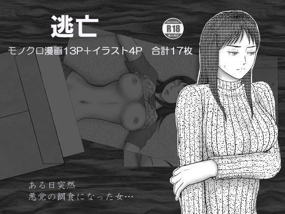 逃亡のタイトル画像