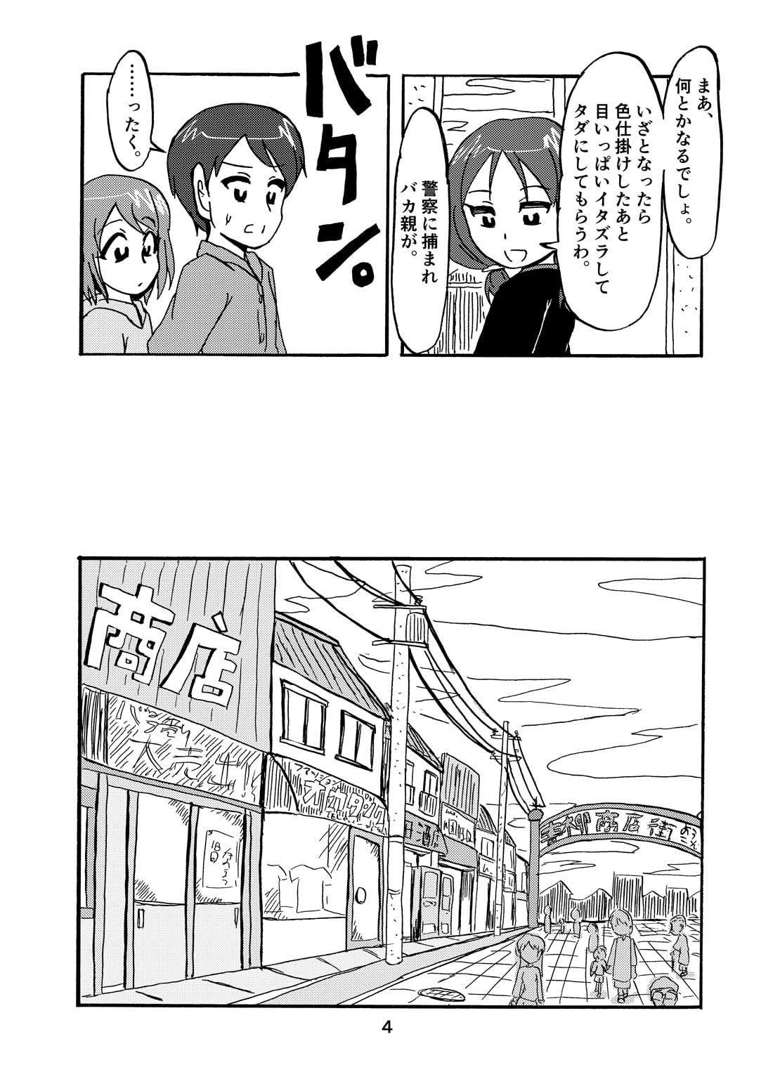 超人カズオ 第12話