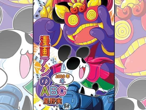 【新着同人誌】漫画アシのABC~2020年冬~のトップ画像