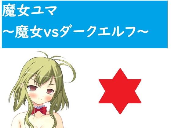 RJ314019 魔女ユマ~魔女vsダークエルフ~ [20210112]