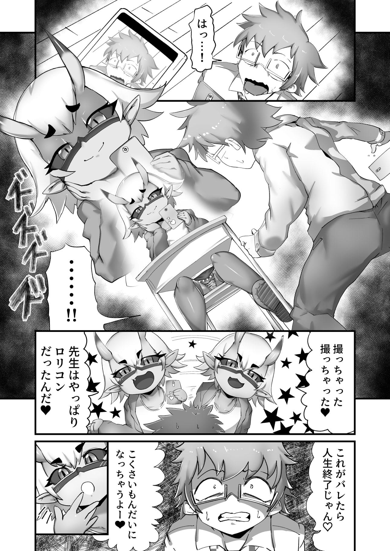 RJ314021 メスガ鬼ちゃんと童貞先生 [20210116]