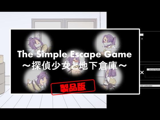 RJ314039 The Simple Escape Game~探偵少女と地下倉庫~ [20210112]