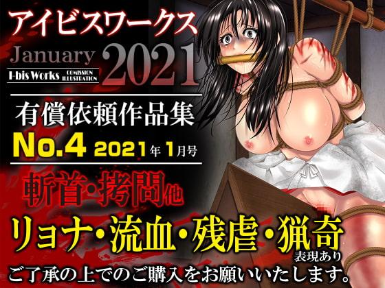 RJ314079 アイビスワークス・有償依頼作品集No.4 [20210115]