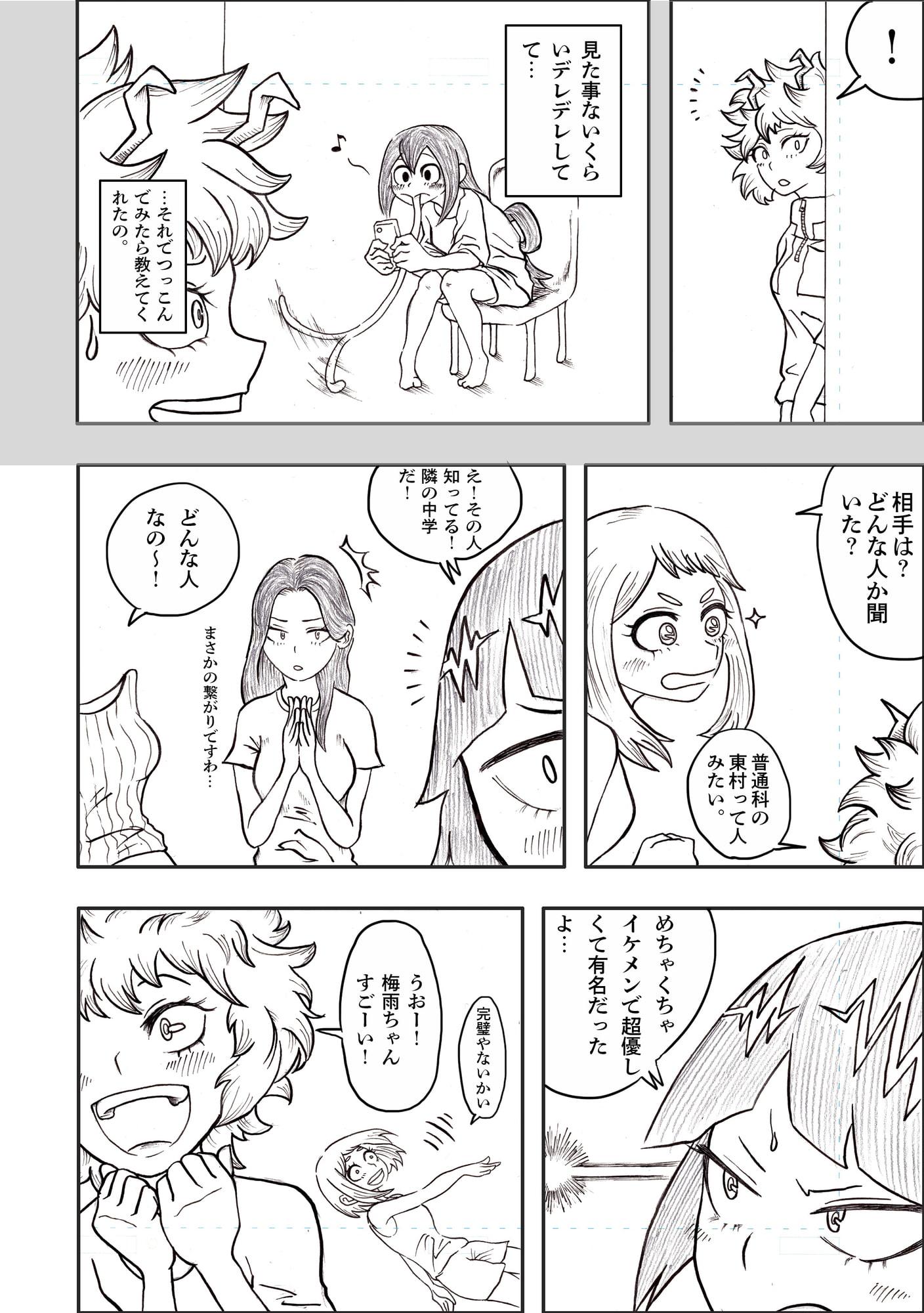 僕の… 〜梅雨編〜