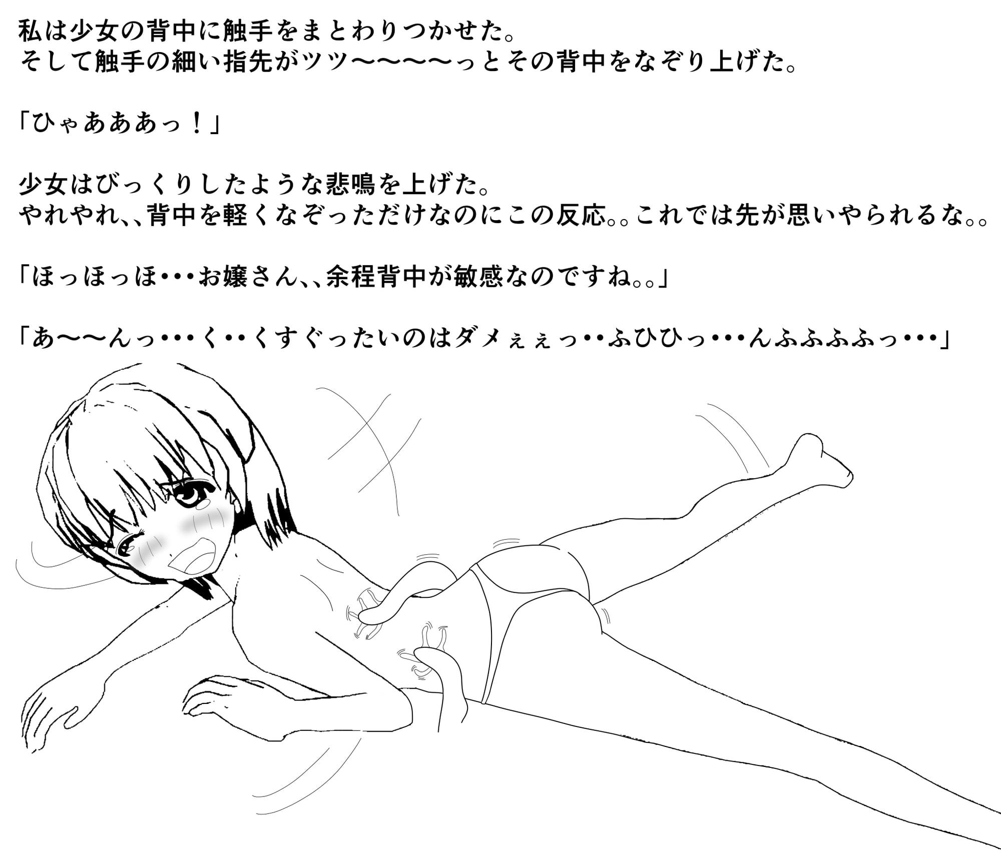 ジュ○アアイドルくすぐりシーン撮影(モノクロイラスト10枚)