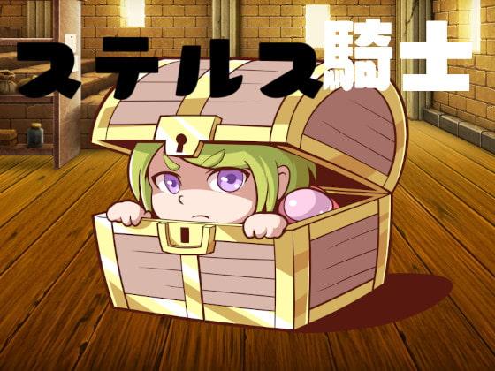 【新着同人ゲーム】ステルス騎士のトップ画像