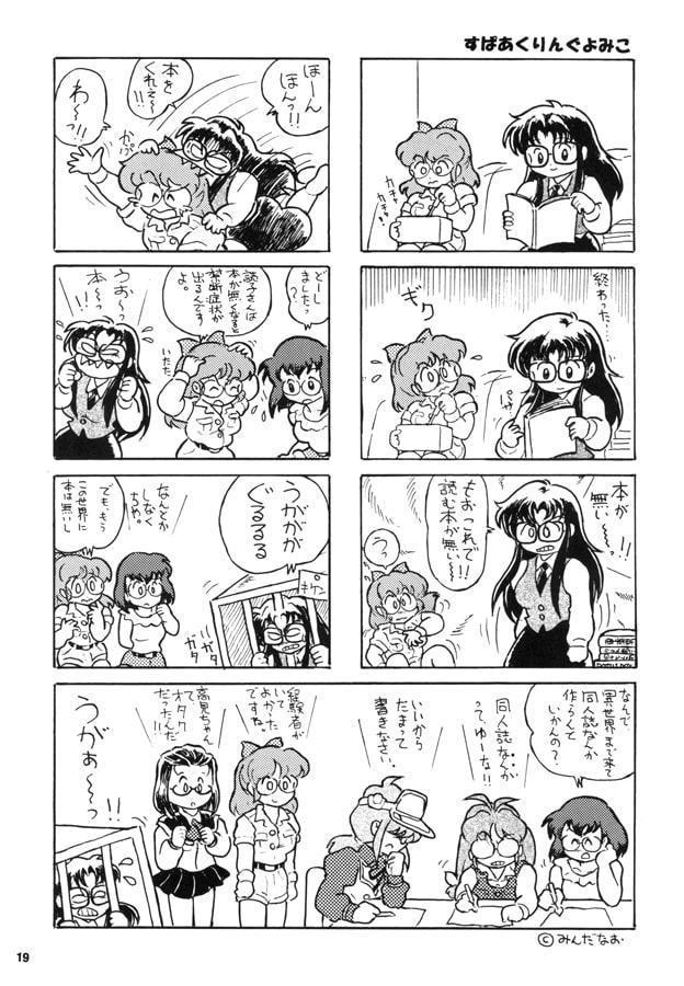 第3次スーパーメガネっ娘大戦