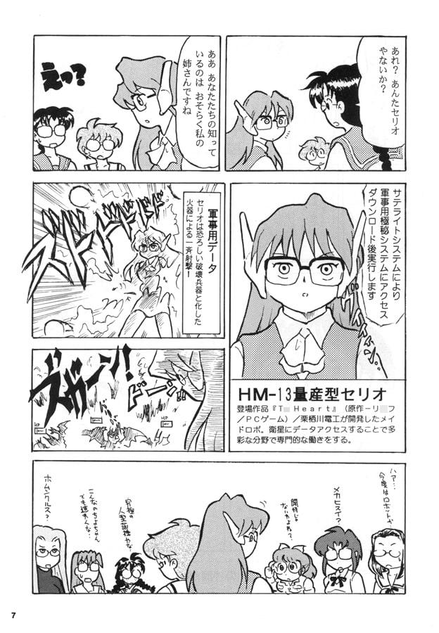 第4次スーパーメガネっ娘大戦