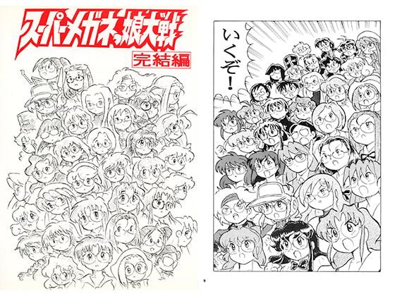 【新着同人誌】スーパーメガネっ娘大戦 完結編のトップ画像